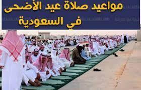 أعرف حالا موعد صلاة عيد الأضحى في السعودية والرياض ومكة وجدة والطائف 1442/  2021 - كورة في العارضة