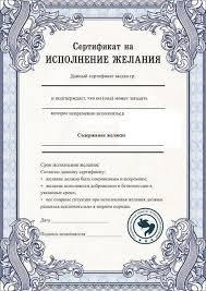 Шуточные сертификаты дипломы грамоты для посылки Обсуждение  91p6kiaomzw 427x604 75kb