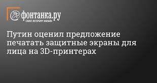 Путин оценил предложение печатать <b>защитные экраны</b> для ...