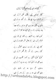 ap world history dbq sample essay jean wagners essay on urdu ki aakhri kitab is an interesting and most famous urdu essay written by ibn e