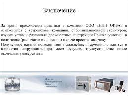 Отчет по производственной практике ООО НПП ОКБА презентация  8