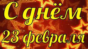 С днём 23 февраля песня поздравления День защитника отечества поздравление  - YouTube