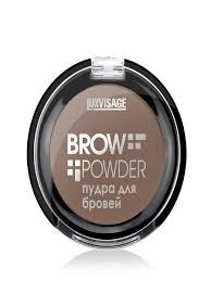 Пудра для бровей Brow powder тон 2 (<b>warm</b> taupe) LUXVISAGE ...