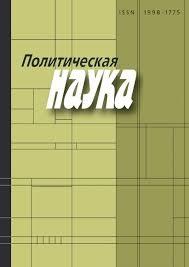 Политическая наука  входящих в перечень рецензируемых научных изданий ВАК РФ в которых должны быть опубликованы основные научные результаты диссертаций на соискание ученой