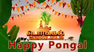 Tamil Pongal Images Free Download For ...