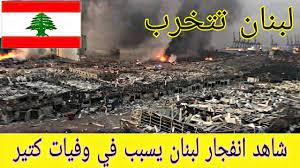 عاجل من لبنان -🇱🇧- انفجار قوي يهز لبنان الان 🔥😰 - YouTube