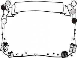 プレゼントと風船の見出し付き白黒フレーム飾り枠イラスト 無料