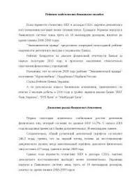 Рейтинг надежности банковских вкладов реферат по банковскому  Рейтинг надежности банковских вкладов реферат 2010 по банковскому делу скачать бесплатно депозиты НБУ Украина капитал прогноз