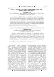 Исследование систем управления курсовая введение
