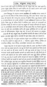 essay in hindi language library essay in hindi language