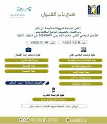 الجامعة العربية المفتوحة - المملكة العربية السعودية - تُعلن  #الجامعة_العربية_المفتوحة عن فتح أبواب القبول والتسجيل للفصل الدراسي  الثاني للعام الأكاديمي 2020/2019 م ابتداءً من 15 ديسمبر 2019 م