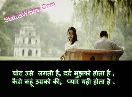 emotional love sad shayari in hindi for
