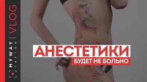 татуировка без боли миф или реальность анестезия для тату
