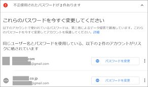 Gmail パスワード 漏洩