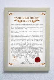 Фамильный диплом Фамильный диплом Светлый