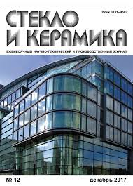 Журнал Стекло и Керамика Свежий номер все рефераты