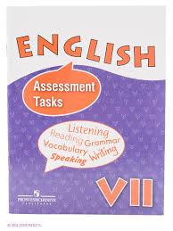 Английский язык класс Контрольные и проверочные задания к  Контрольные и проверочные задания к учебнику Просвещение Цвет белый