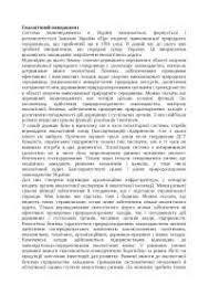 Труд реферат по социологии скачать бесплатно трудовой обязанности  Экологический менеджмент Украины реферат по экологии скачать бесплатно екологічний правове регулювання механізм довкілля екологічні природокористування