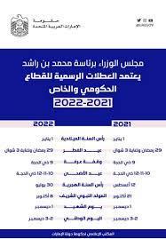 مجلس الوزراء يعتمد العطلات الرسمية للعاملين في القطاعين الحكومي والخاص  لعامي 2021 – 2022 ‹ جريدة الوطن