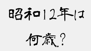 昭和 12 年 生まれ 何 歳