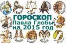 Гороскоп овен 2015 год глоба