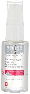 <b>Сыворотка Swiss Image</b> против первых признаков старения 26+ ...