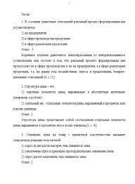 Контрольная работа по Ценообразованию Вариант Контрольные  Контрольная работа по Ценообразованию Вариант 6 27 02 13
