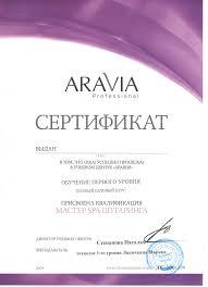 Зеленоград обучение массажу dosaaf novo ru  нужна ли лицензия для осуществления массажа