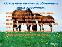 Презентация на тему Экзаменационная работа по литературе Реферат  6 Основные черты изображения мира животных