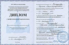 Диплом профессиональной переподготовке мгу После строки содержащей надпись Регистрационный номер на отдельной строке регистрационный номер диплома который присваивается диплому в документах ВУЗа