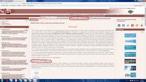 Проверка текста ВКР на заимствование с использованием системы  Основные документы регламентирующие проверка текстов ВКР на объем заимствования и размещения их в электроннобиблиотечную систему