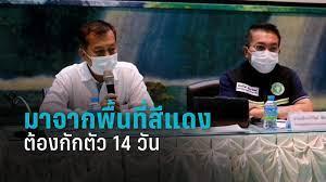 โคราชเอาด้วย! มาจาก 5 จังหวัดต้องกักตัว 14 วัน : PPTVHD36