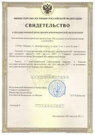 Регистрация автономной некоммерческой организации Наши работы по регистрации автономной некоммерческой организации