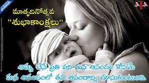 Mothers Day Quotes In Telugu Telugu Amma Kavithalu Mother Quotations