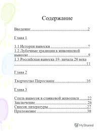 Презентация на тему Министерство образования РФ Магнитогорский  2 Содержание