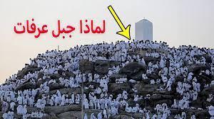 لماذا سمي جبل عرفات بهذا الاسم ..؟ وما علاقة نبي الله ابراهيم بهذا الجبل  ..؟ لماذا نصوم هذا اليوم ؟ - YouTube