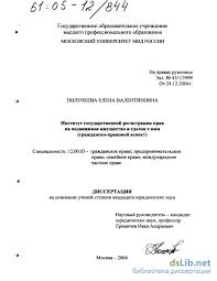государственной регистрации прав на недвижимое имущество и сделок  Институт государственной регистрации прав на недвижимое имущество и сделок с ним Гражданско правовой аспект