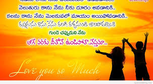 Heart Touching Sky Heart Touching Telugu Quotations Hd Wallpapers