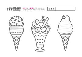 無料ぬりえデザート3点セットアイスパフェソフトクリーム