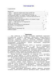 Пути повышения экономической эффективности производства молока на  Организация и пути повышения эффективности производства молока на примере ОПХ Боровское Новосибирской области