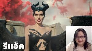 รีแอฺค มาเลฟิเซนต์: นางพญาปีศาจ - - YouTube