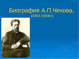 Биография А П Чехова гг презентация п