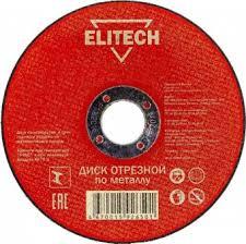 <b>Отрезной</b> круг <b>ELITECH 1820.014500</b> купить в интернет ...