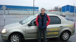 Автошкола ШАНС лучшая автошкола Тулы категории b Кинжалов Дмитрий Андреевич