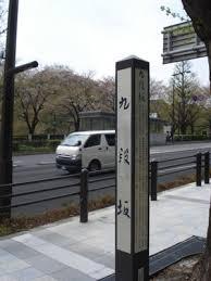「東京都千代田区九段下道路標識」の画像検索結果