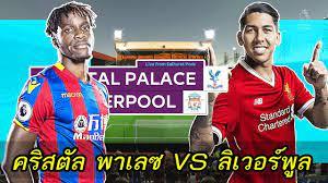 FIFA 18 | คริสตัล พาเลซ VS ลิเวอร์พูล | พรีเมียร์ลีกค่ำคืนวันจันทร์ ที่ 20  ส.ค. 2018 - YouTube
