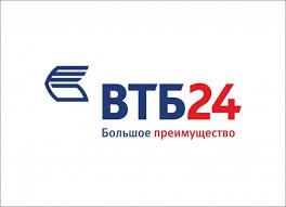 Потребительский кредит ВТБ для держателей зарплатных карт  Оформление потребительского кредита ВТБ 24 для держателей зарплатных карт