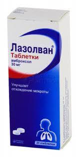 <b>Лазолван таблетки 30 мг</b> N20 купить в г. | Купи дешевле здесь! в г ...