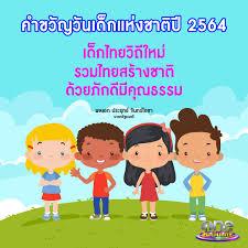คำขวัญ #วันเด็กแห่งชาติ2564 มาแล้ว .... - วันบันเทิง - oneบันเทิง